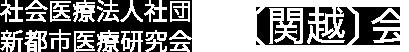 社会医療法人社団 新都市医療研究会〔関越〕会
