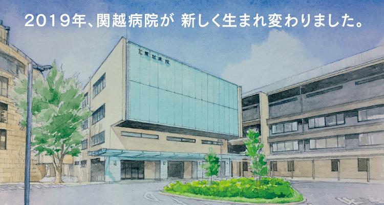 2019年、関越病院が新しく生まれ変わります。
